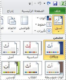 معرض النُسق في Excel 2010