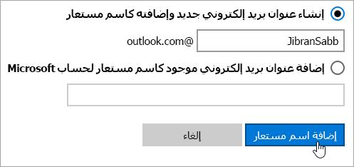 لقطه شاشه ل# اضافه صفحه اسم مستعار.