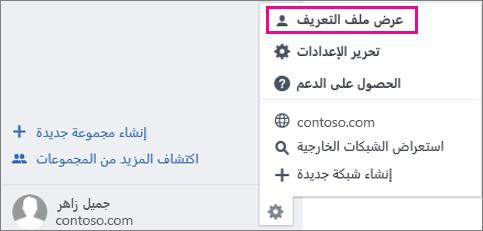 """لقطه شاشه ل# ان الاعداد """"عرض ملف التعريف"""" في Yammer"""