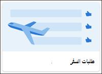 قالب قائمه طلبات السفر