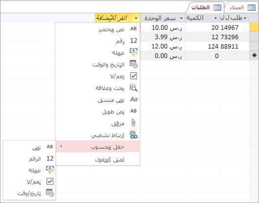 إضافة حقل جديد باستخدام نوع بيانات الحقل المحسوب