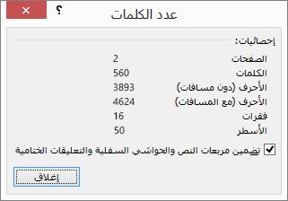 عرض عدد الكلمات وعدد الصفحات في مستند.