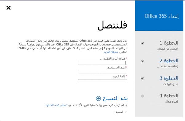 أدخل معلومات الحساب للاتصال بخادم Exchange.