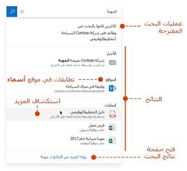 لقطة شاشة لمربع البحث