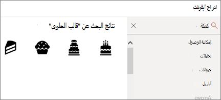 """صفحة """"إدراج أيقونات"""" تتضمن في مربع البحث كلمة """"كعكة"""" مع ظهور 4 أيقونات على شكل كعكة"""
