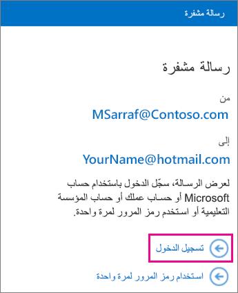 """حدد """"تسجيل الدخول"""" استخدام MSA الخاص بك"""