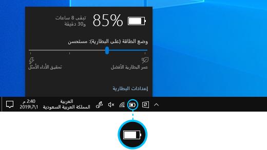حالة البطارية على شريط مهام Windows 10.