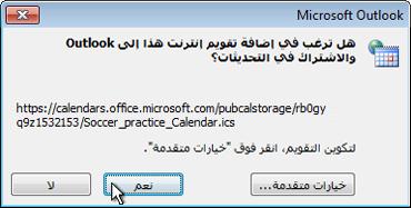 مربع حوار تقويم إنترنت الذي ستتم إضافته إلى Outlook