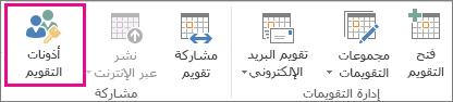 """الزر """"أذونات التقويم"""" في علامة التبويب """"الشريط الرئيسي في Outlook 2013"""""""