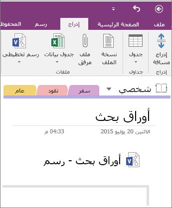 لقطة شاشة عن كيفية إدارج رسم تخطيطي لـ Visio في OneNote 2016.