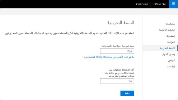 علامه التبويب مساحه تخزين من مركز اداره OneDrive