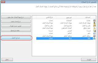 """مربع الحوار """"تخصيص أنواع السجلات"""" في قاعدة بيانات Sample Business مع تحديد نوع السجل """"مورّد."""
