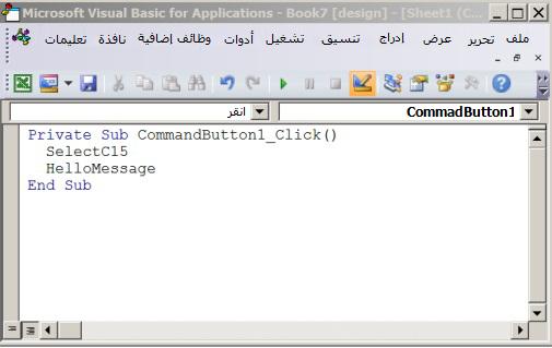 إجراء فرعي في محرر Visual Basic