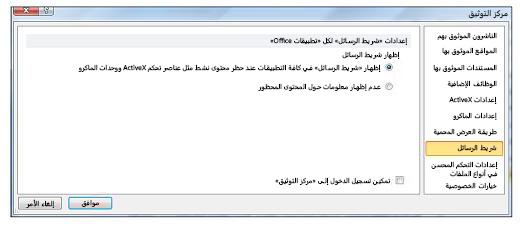 منطقة شريط الرسالة في مركز التوثيق