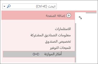 تحويل صفحة إلى صفحة فرعية أو ترقية صفحة فرعية إلى صفحة.