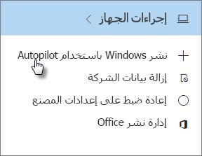 """في بطاقة """"إجراءات الجهاز""""، اختر """"نشر Windows باستخدام AutoPilot""""."""