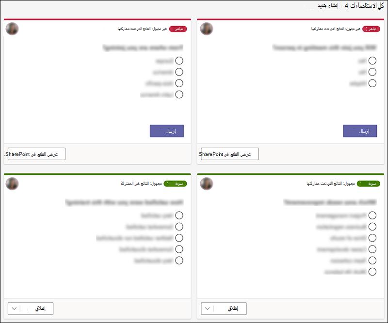 استطلاعات رأي Microsoft Forms التي تم إنشاؤها في Teams في العديد من الحالات، مثل البث المباشر والمسودة