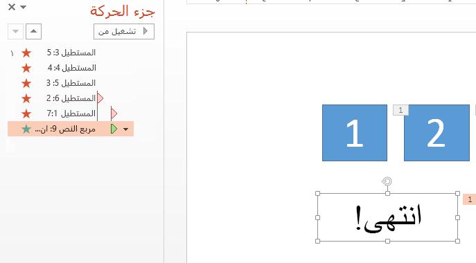 """عند انتهاء العد التنازلي، يمكنك إضافة حركة تُظهر الكلمة """"انتهاء!"""""""