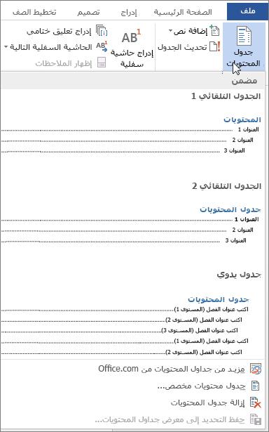 """القائمة """"جدول المحتويات"""""""