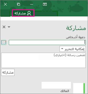 """الجزء """"مشاركة"""" في Excel 2016 for Windows"""