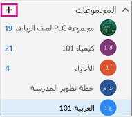 جزء التنقل الأيمن في Outlook على ويب مع الزر «إنشاء» مميز