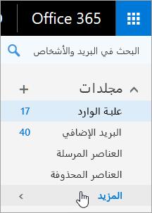 لقطه شاشه لمؤشر الفأرة يمرر فوق زر المزيد في جزء التنقل في Outlook علي الويب.