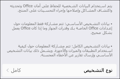 """إعدادات البيانات التشخيصية على علامة التبويب """"مساعدة التحسين"""" في Office لـ iOS"""