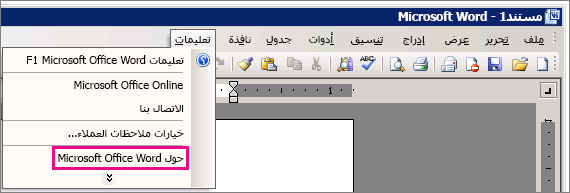 تعليمات > حول Microsoft Office Word في Word 2003