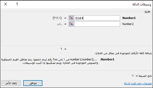 معالج دالة Excel