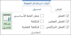 """الزر """"إضافة تفاصيل"""" ضمن علامة التبويب """"تنسيق"""" في """"أدوات استخدام المورد"""""""
