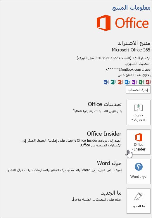 اشتراك Office Insider في التطبيق.