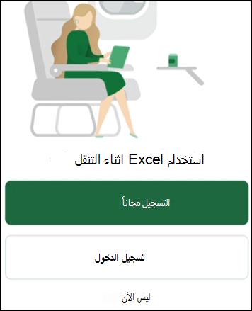 استخدام Excel اثناء التنقل