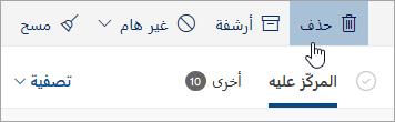 """لقطة شاشة للزر """"حذف"""""""