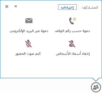 لقطة شاشة للقائمة التي يتم عرضها عند تمرير المؤشر فوق زر الأشخاص، مع تحديد علامة تبويب الإجراءات