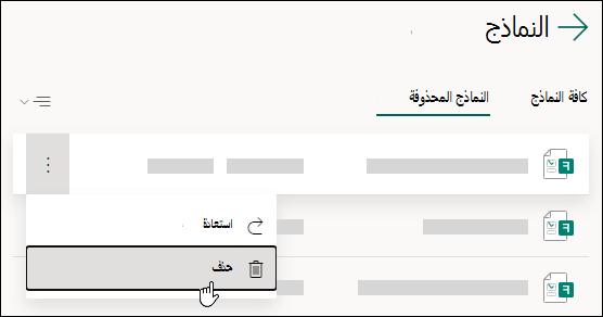 حذف نموذج على علامة تبويب النماذج المحذوفة في Microsoft Forms.