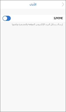 شاشة الأمان مع خيار S/MIME ممّكن