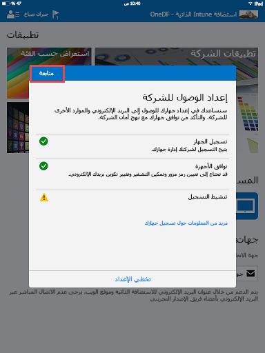 MDM_iOS_6_إعداد الوصول_C