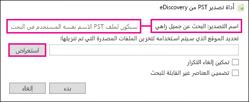 أداة تصدير PST من eDiscovery