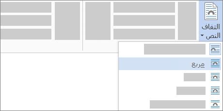 """خيارات """"التفاف النص"""" على الشريط"""