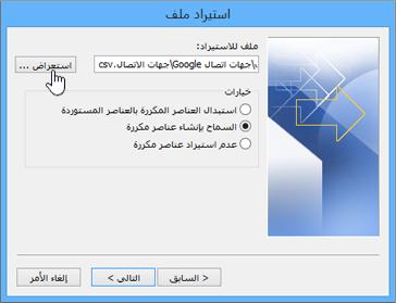 الاستعراض للوصول إلى ملف csv الخاص بجهات الاتصال واختيار كيفية التعامل مع جهات الاتصال المتكررة