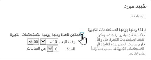 الصفحة إعدادات تطبيق «الإدارة المركزية» مع تمييز النافذة «الزمنية اليومية»