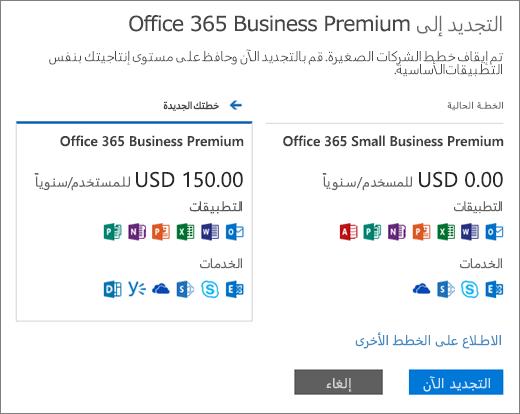 يوضح جزء التجديد خطة Office 365 الحالية والخطة الجديدة الموصى بها.