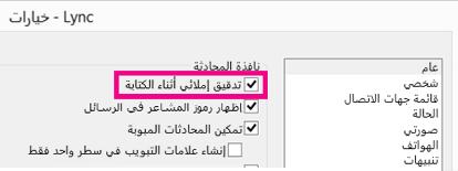 """""""لقطة شاشة لنافذة الخيارات العامة مع تمييز خيار التدقيق الإملائي"""""""