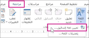 تعيين لغة تدقيق جديدة في Word 2013