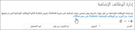 """مقطع من صفحة """"إدارة الوظائف الإضافية"""" حيث يتم إدراج الوظائف الإضافية المثبتة بالإضافة إلى ارتباط للبحث عن المزيد من الوظائف الإضافية لـ Outlook في متجر Office."""