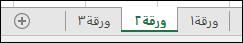 صورة علامات تبويب ورقة عمل Excel