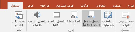 علامه التبويب تسجيل علي الشريط في PowerPoint 2016.