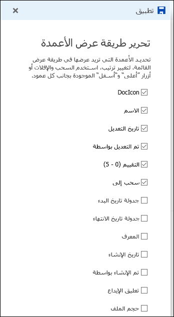 طريقه عرض القائمه تحرير مكتبه المستندات