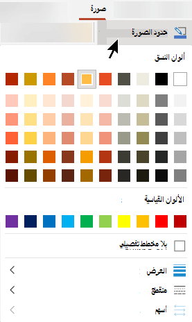 تتضمن القائمة حدود الصور خيارات للون ألوان والسماكة والخط.