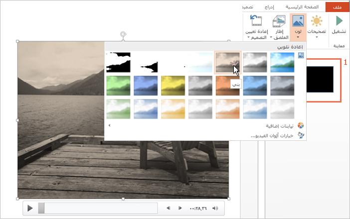 تغيير لون لقطات الفيديو